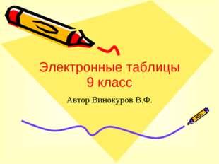 Электронные таблицы 9 класс Автор Винокуров В.Ф.