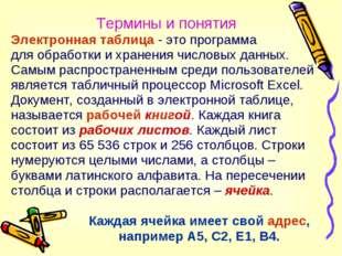 Термины и понятия Электронная таблица - это программа для обработки и хранени