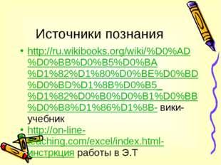Источники познания http://ru.wikibooks.org/wiki/%D0%AD%D0%BB%D0%B5%D0%BA%D1%8