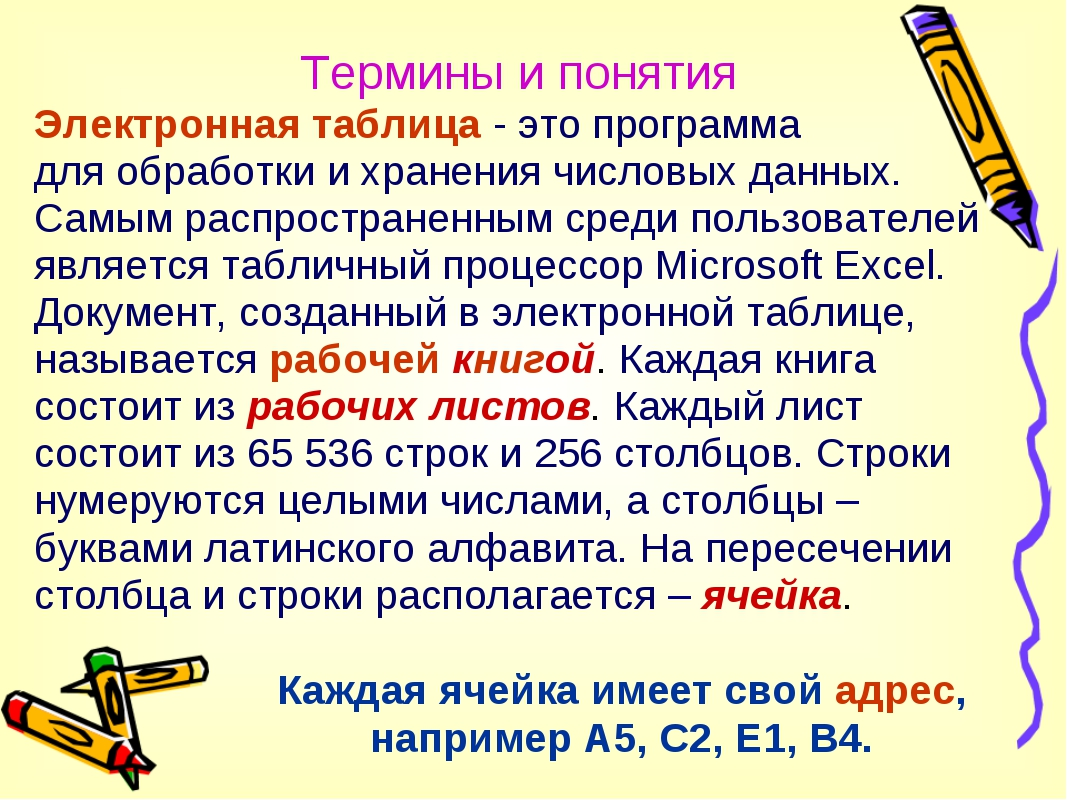 Термины и понятия Электронная таблица - это программа для обработки и хранени...