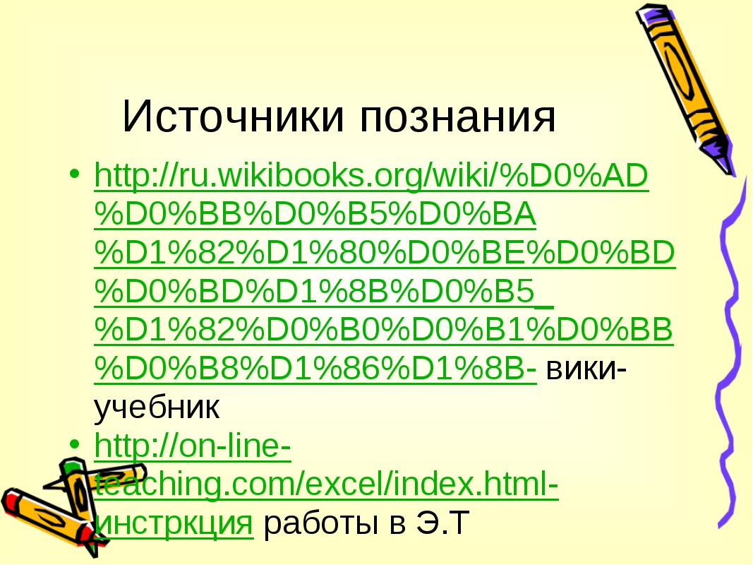 Источники познания http://ru.wikibooks.org/wiki/%D0%AD%D0%BB%D0%B5%D0%BA%D1%8...