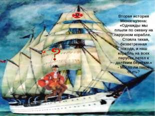 Вторая история Мюнхгаузена: «Однажды мы плыли по океану на парусном корабле.