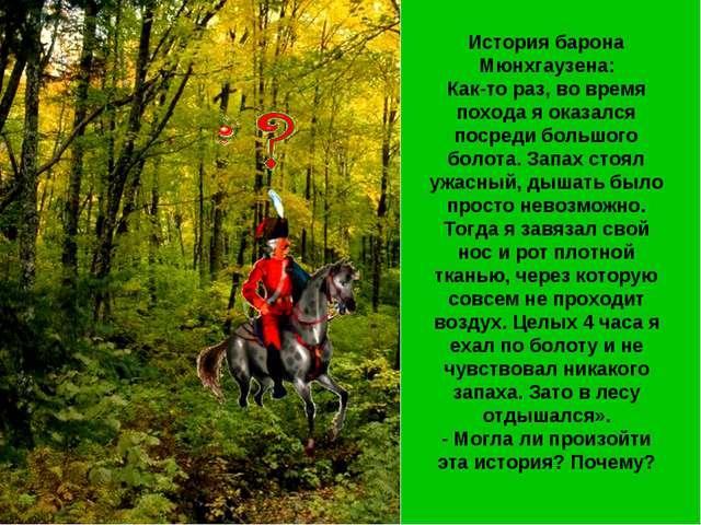 История барона Мюнхгаузена: Как-то раз, во время похода я оказался посреди бо...