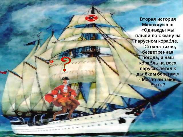 Вторая история Мюнхгаузена: «Однажды мы плыли по океану на парусном корабле....