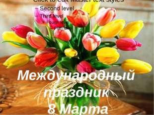 Международный праздник 8 Марта