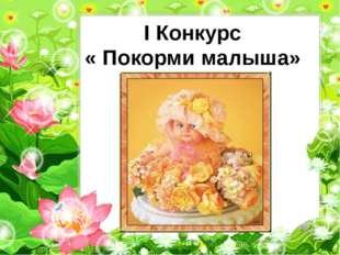 I Конкурс « Покорми малыша»