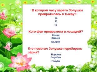 10 11 12 Кошек Зайцев Вороны Воробьи Голуби В котором часу карета Золушки пре