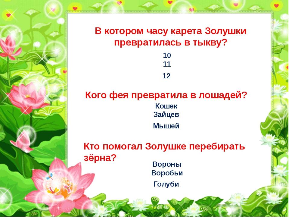 10 11 12 Кошек Зайцев Вороны Воробьи Голуби В котором часу карета Золушки пре...