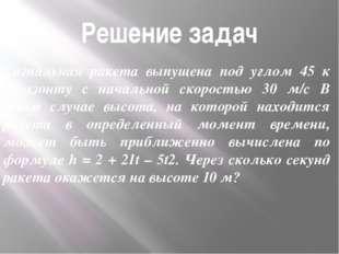 Решение задач Сигнальная ракета выпущена под углом 45 к горизонту с начальной