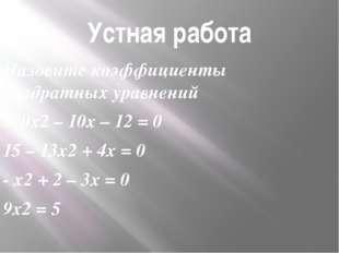 Устная работа Назовите коэффициенты квадратных уравнений 100x2 – 10x – 12 = 0