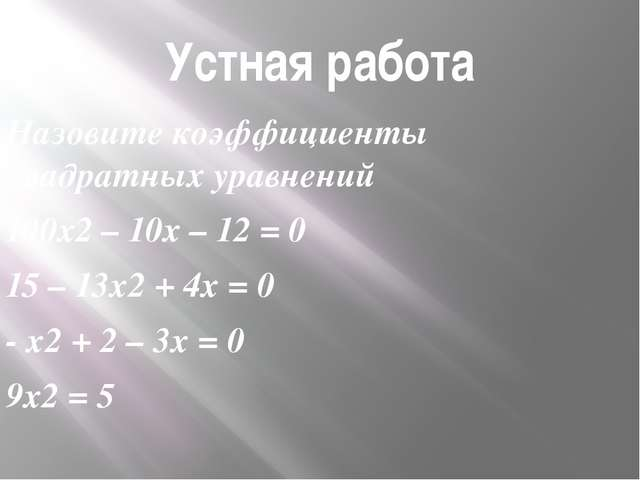 Устная работа Назовите коэффициенты квадратных уравнений 100x2 – 10x – 12 = 0...
