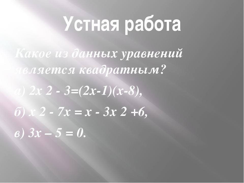 Устная работа Какое из данных уравнений является квадратным? a) 2х 2 - 3=(2х-...