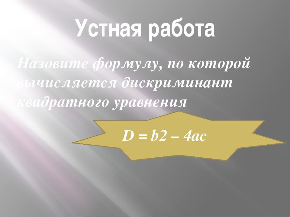 Устная работа Назовите формулу, по которой вычисляется дискриминант квадратно...