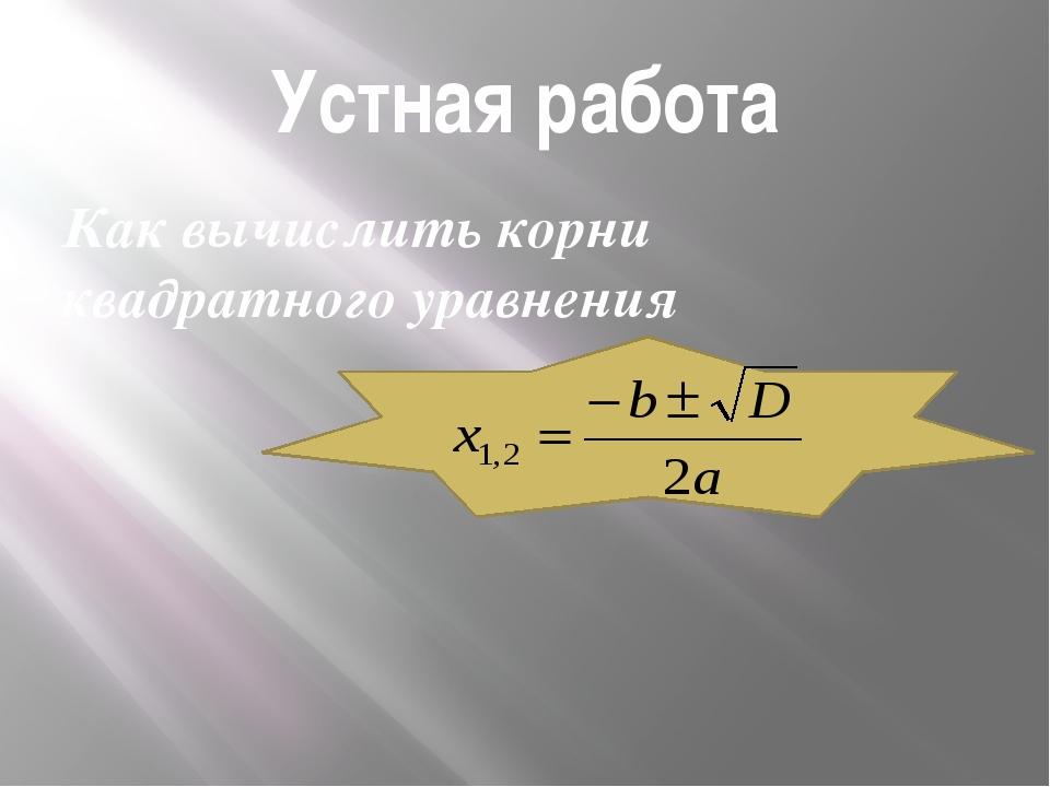 Устная работа Как вычислить корни квадратного уравнения