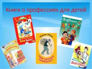 Книги о профессиях для детей
