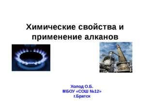 Химические свойства и применение алканов Холод О.Б. МБОУ «СОШ №12» г.Братск