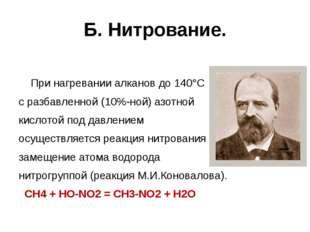 Б. Нитрование. При нагревании алканов до 140°С с разбавленной (10%-ной) азотн