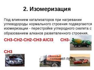 2. Изомеризация Под влиянием катализаторов при нагревании углеводороды нормал