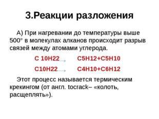 3.Реакции разложения А) При нагревании до температуры выше 500° в молекулах а