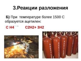 3.Реакции разложения Б) При температуре более 1500 С образуется ацетилен: C H