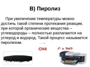В) Пиролиз При увеличении температуры можно достичь такой степени протекания