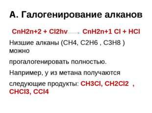 А. Галогенирование алканов СnН2n+2 + Cl2hv СnН2n+1 Cl + HCl Низшие алканы (CH