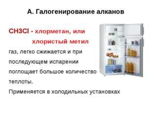 А. Галогенирование алканов CH3Cl - хлорметан, или хлористый метил газ, легко