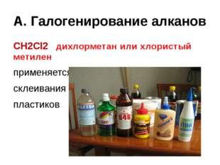 А. Галогенирование алканов CH2Cl2 дихлорметан или хлористый метилен применяет