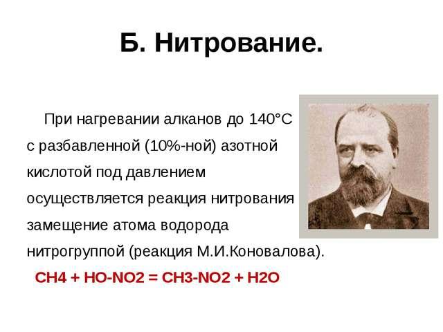 Б. Нитрование. При нагревании алканов до 140°С с разбавленной (10%-ной) азотн...