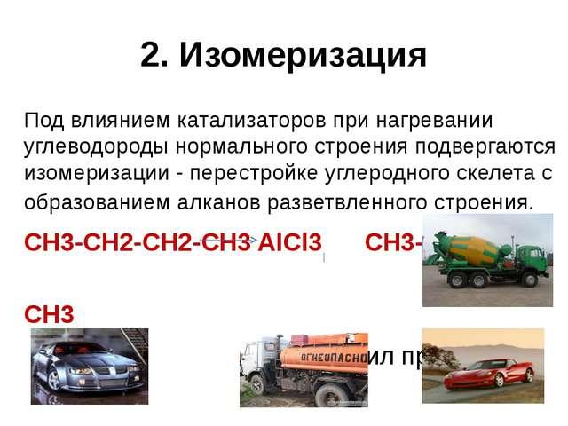 2. Изомеризация Под влиянием катализаторов при нагревании углеводороды нормал...