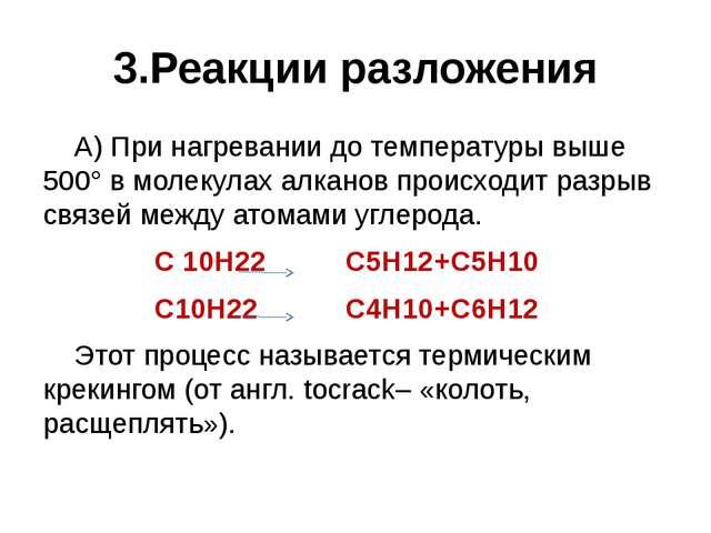 3.Реакции разложения А) При нагревании до температуры выше 500° в молекулах а...