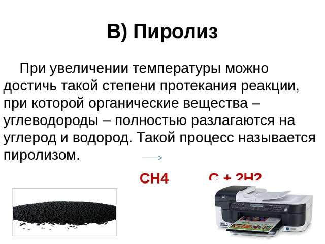 В) Пиролиз При увеличении температуры можно достичь такой степени протекания...