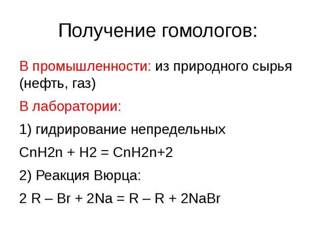 Получение гомологов: В промышленности: из природного сырья (нефть, газ) В лаб...