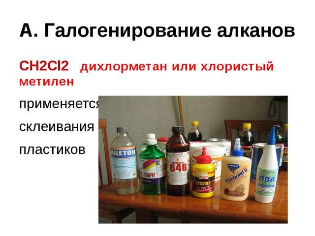 А. Галогенирование алканов CH2Cl2 дихлорметан или хлористый метилен применяет...