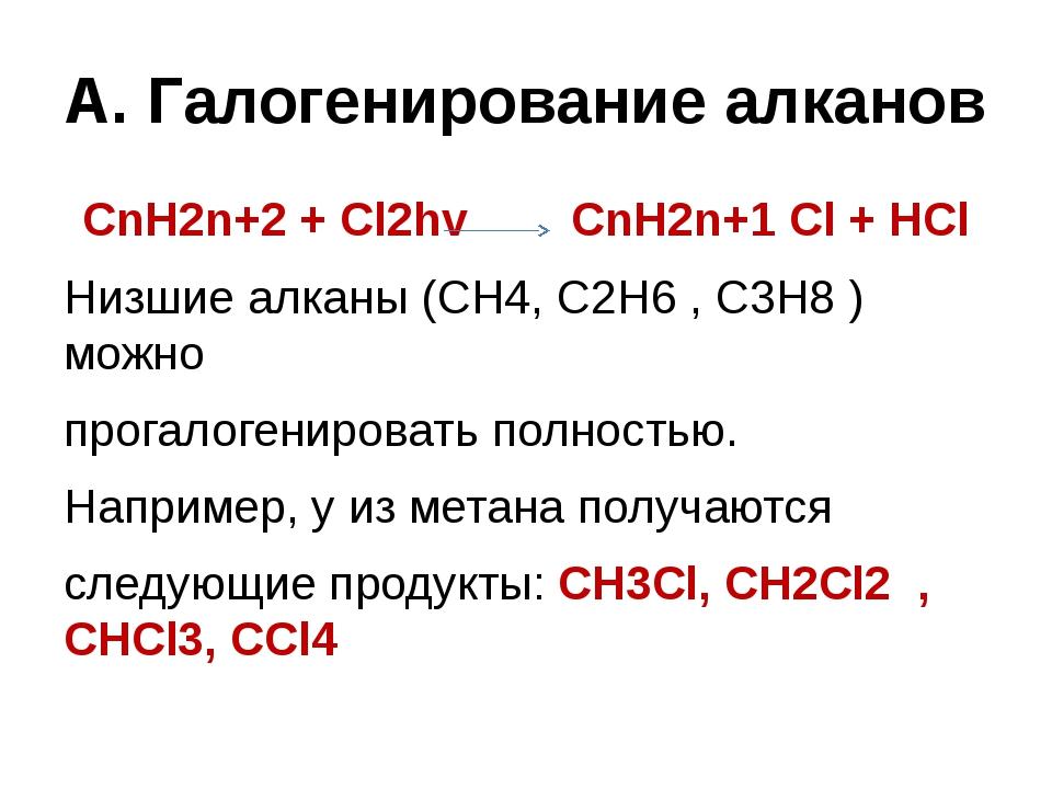 А. Галогенирование алканов СnН2n+2 + Cl2hv СnН2n+1 Cl + HCl Низшие алканы (CH...