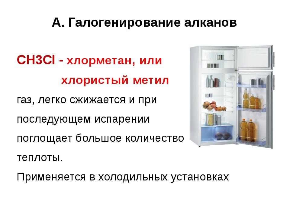А. Галогенирование алканов CH3Cl - хлорметан, или хлористый метил газ, легко...