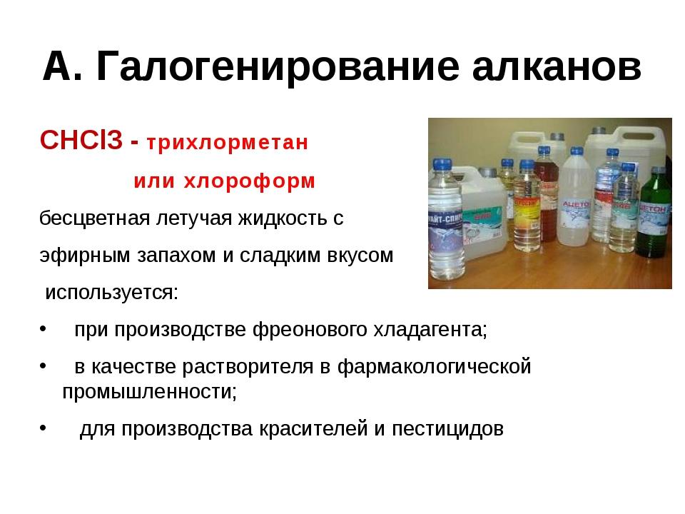 А. Галогенирование алканов CHCl3 - трихлорметан или хлороформ бесцветная лету...