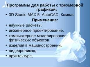 Программы для работы с трехмерной графикой: 3D Studio MAX 5, AutoCAD, Компас