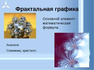 Фрактальная графика Основной элемент- математическая формула. Аналоги: Снежин