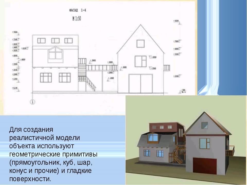 Для создания реалистичной модели объекта используют геометрические примитивы...