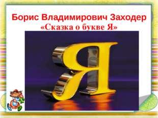 Борис Владимирович Заходер «Сказка о букве Я»