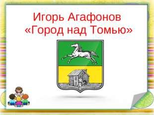 Игорь Агафонов «Город над Томью»