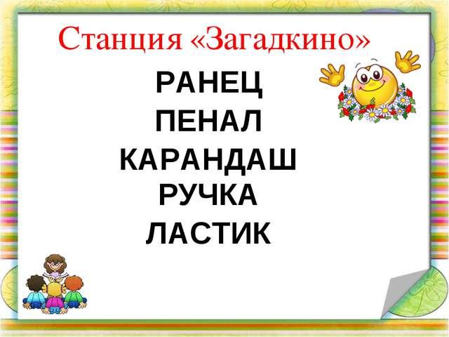 Станция «Загадкино» РАНЕЦ ПЕНАЛ КАРАНДАШ РУЧКА ЛАСТИК
