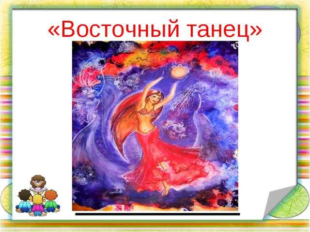 «Восточный танец»