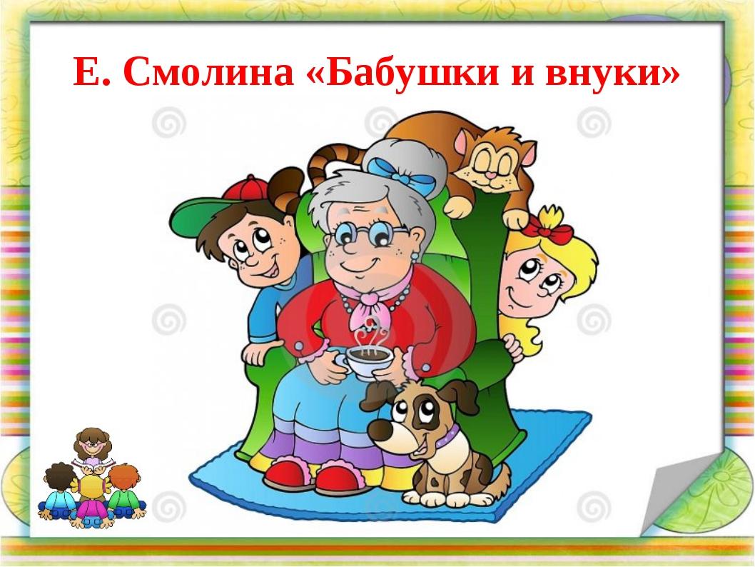 Е. Смолина «Бабушки и внуки»