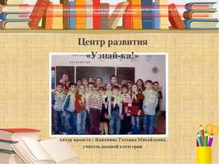 Муниципальное автономное общеобразовательное учреждение – средняя общеобразов
