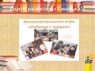 Центр развития «Узнай-ка!»