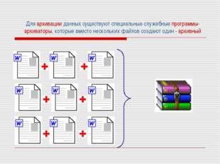 Для архивации данных существуют специальные служебные программы-архиваторы, к