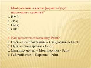 3. Изображение в каком формате будет наилучшего качества? a. BMP; b. JPG; c.
