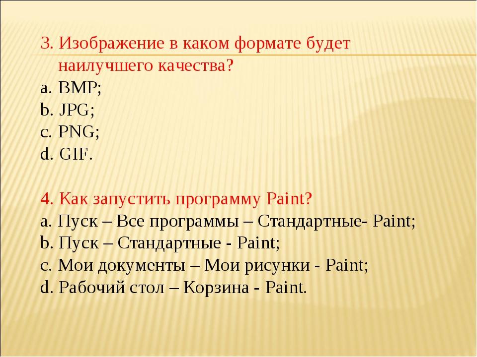 3. Изображение в каком формате будет наилучшего качества? a. BMP; b. JPG; c....